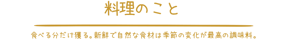 料理のこと|静岡県富士市の富士山の麓にある農家民宿やまぼうし