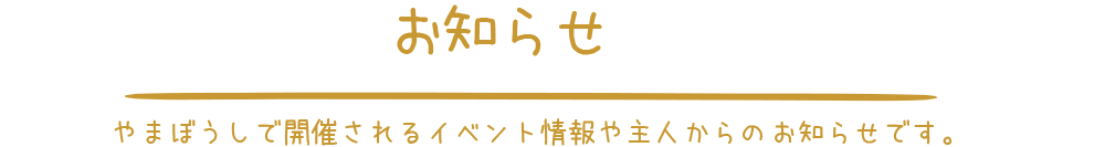 イベント・お知らせ 静岡県富士市の富士山の麓にある農家民宿やまぼうし